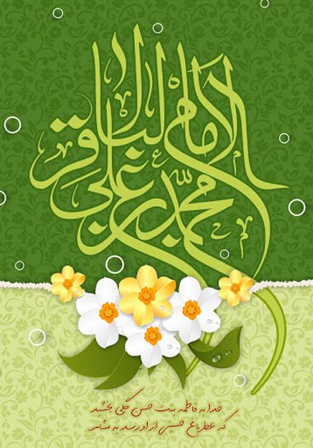 تصویر میلاد امام محمد باقر,جدیدترین کارت پستال های میلاد امام محمد باقر