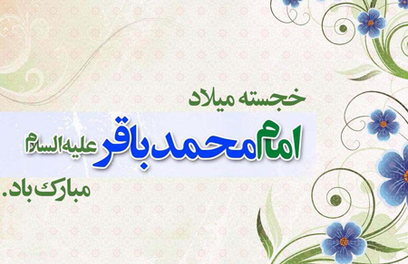 کارت پستال میلاد امام محمد باقر,تبریک میلاد امام محمد باقر