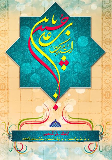 پوسترهای میلاد امام حسین, تصاویر ولادت امام حسین