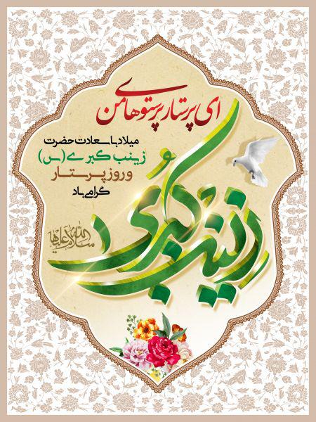 میلاد حضرت زینب,پوسترهای میلاد حضرت زینب