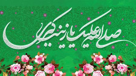 پوستر میلاد حضرت زینب و روز پرستار,تصاویر ولادت حضرت زینب