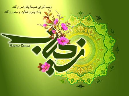 میلاد حضرت زینب کبری,ولادت حضرت زینب کبری