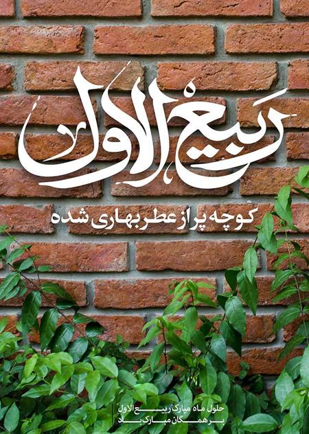 پوستر ماه ربیع الاول, تبریک ماه ربیع الاول