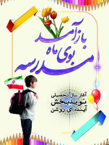 تبریک آغاز سال تحصیلی, تصاویر پوسترهای آغاز سال تحصیلی