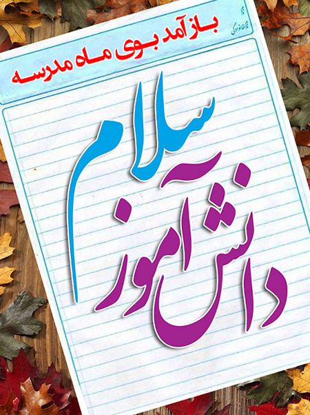 پوستر تبریک اول مهر, تصاویر بازگشایی مدارس