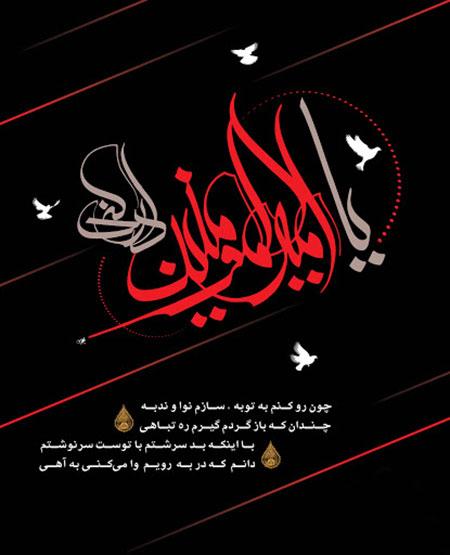 ععکس نوشته های شهادت امیرالمومنین,تصاویر شهادت امام علی