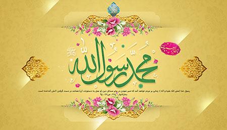 کارت تبریک مبعث حضرت محمد,مبعث رسول اکرم