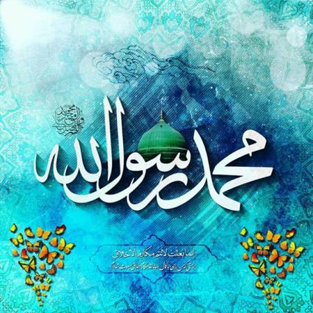 کارت پستال مبعث حضرت محمد,بعثت مبعث رسول اکرم