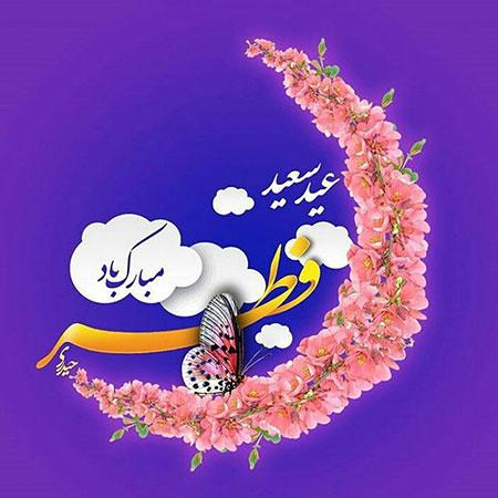 پوسترهای تبریک عید فطر,ماه شوال