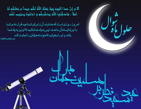 کارت تبریک عید فطر,پوسترهای تبریک عید فطر