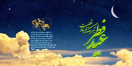 تصاویر ماه شوال,کارت پستال های عید فطر