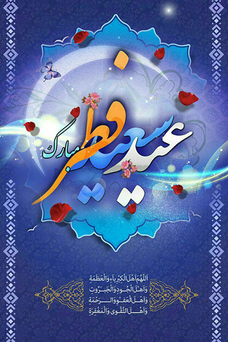 کارت تبریک عید فطر,کارت پستال های ماه شوال