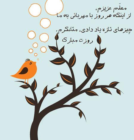 کارت تبریک ویژه ی روز معلم,روز معلم