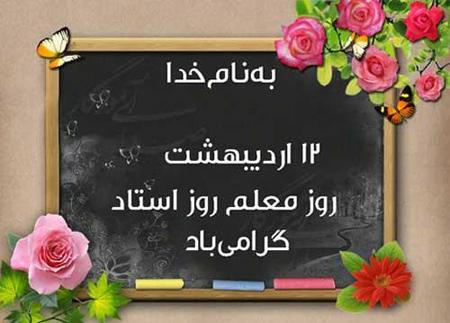 روز معلم, تبریک روز معلم