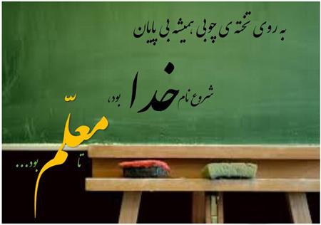 تصویرهای روز معلم, کارت تبریک ویژه ی روز معلم