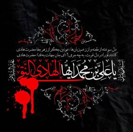 شهادت امام علی النقی الهادی,شهادت امام هادی