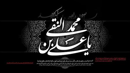 تصاویر شهادت امام هادی, عکس های شهادت امام هادی