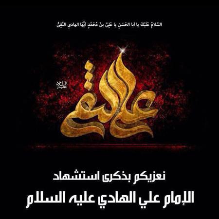 کارت پستال شهادت امام علی النقی الهادی, پوسترهای شهادت امام علی النقی الهادی