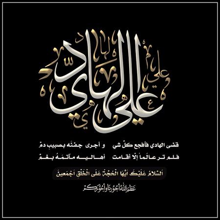 پوسترهای شهادت امام علی النقی الهادی,کارت پستال شهادت امام هادی