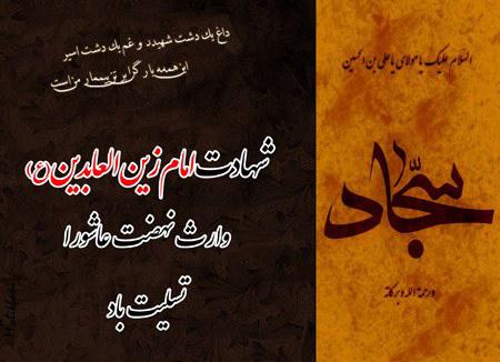 تصویر شهادت امام سجاد, تصویر شهادت امام زین العابدین