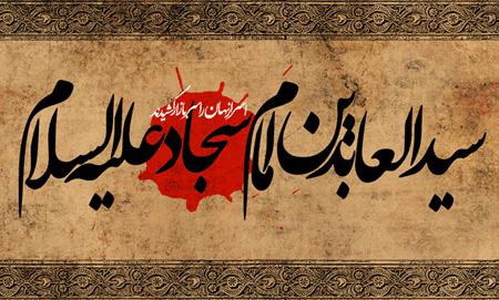 عکس های شهادت امام سجاد, سالروز شهادت امام زین العابدین