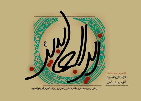 کارت پستال شهادت امام سجاد, تصاویر شهادت امام زین العابدین