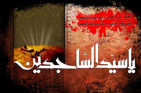 تصویر شهادت امام زین العابدین, عکس های شهادت امام سجاد