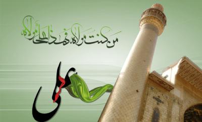 متن پیام تبریک عید غدیر خم, متن اداری تبریک عید غدیر خم