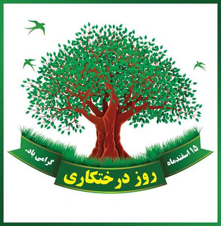 کارت تبریک روز درختکاری, پوسترهای روز درختکاری
