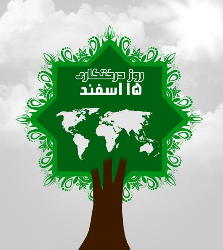 تصویرهای روز درختکاری, تبریک روز درختکاری