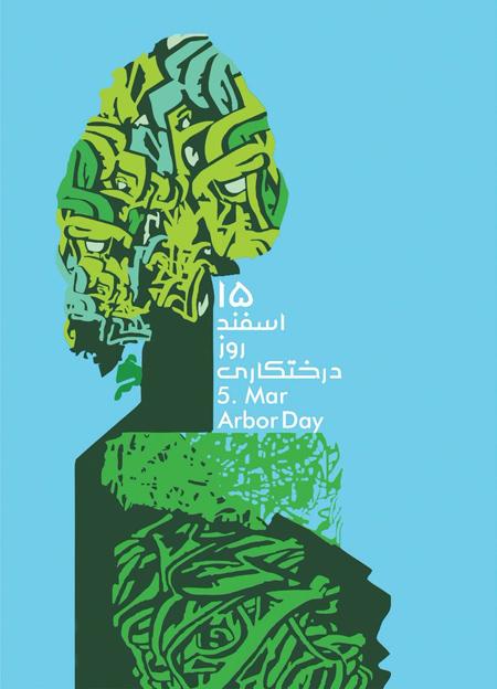 پوستر روز درختکاری, عکس های تبریک روز درختکاری