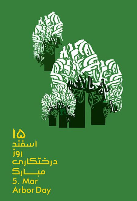 پوسترهای روز درختکاری, تصاویر پوستر روز درختکاری