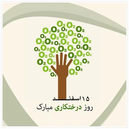 عکس روز درختکاری, تصویرهای روز درختکاری