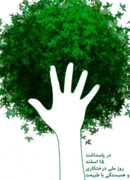 تبریک روز درختکاری, پوستر روز درختکاری