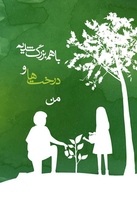 پوستر روز درختکاری,کارت پستال روز درختکاری