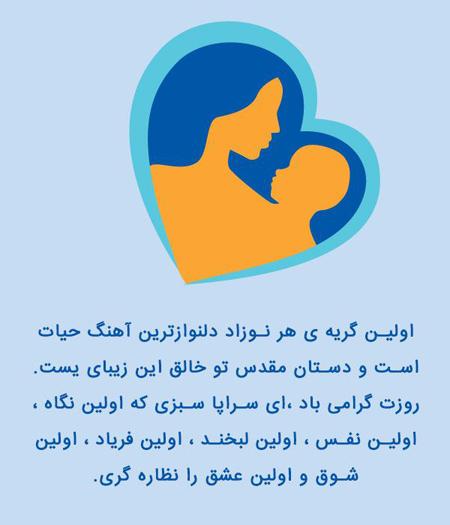 پوسترهای روز ماما, کارت تبریک روز ماما