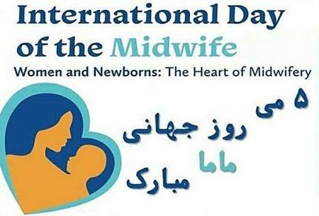 پوسترهای روز جهانی ماما, تبریک روز جهانی ماما