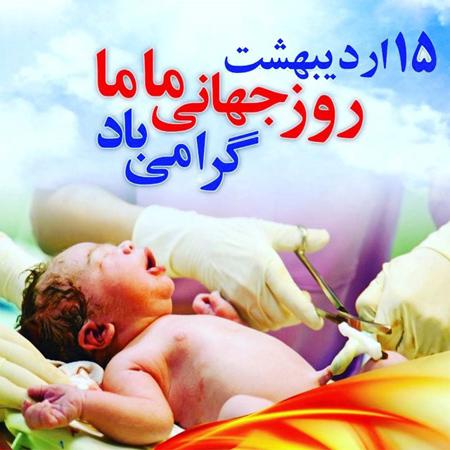 کارت پستال روز جهانی ماما, پوسترهای روز جهانی ماما