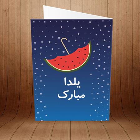 کارت تبریک شب یلدا,کارت پستال شب یلدا