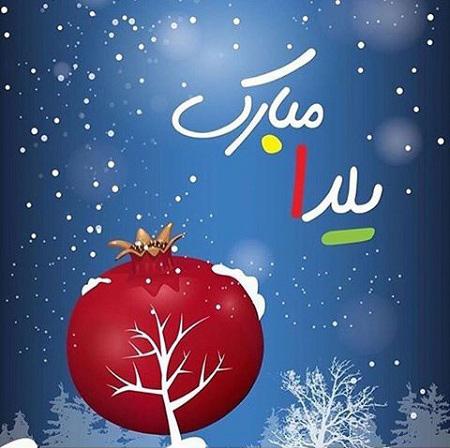 تبریک شب یلدا,کارت پستال شب یلدا