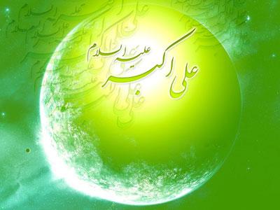ولادت حضرت علی اکبر (ع),شعرهای ولادت,مولودی تولد حضرت علی اکبر