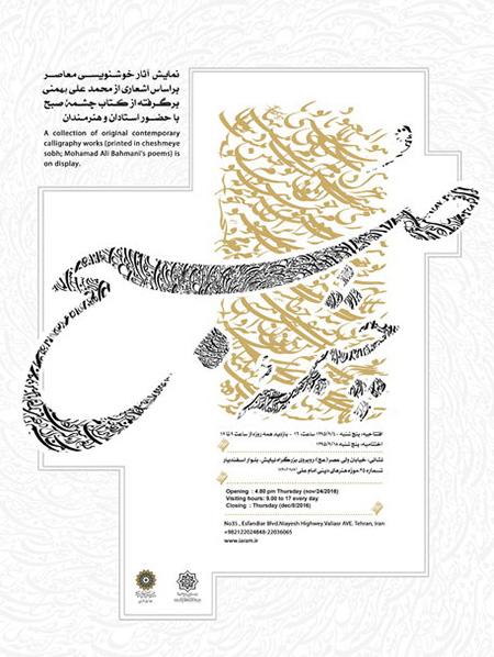 زندگی نامه محمدعلی بهمنی, تصاویر محمدعلی بهمنی