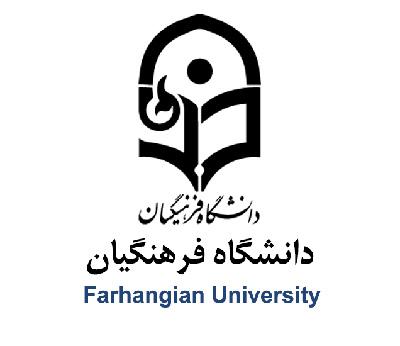 درباره ی دانشگاه فرهنگیان, معرفی دانشگاه فرهنگیان