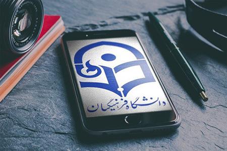 دانشگاه فرهنگیان,دانشگاه فرهنگیان چیست