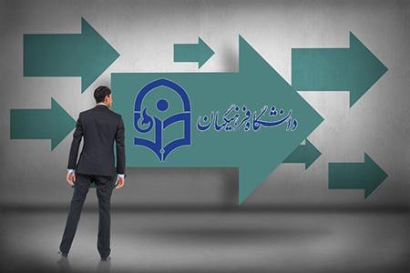همه چیز درباره ی دانشگاه فرهنگیان,آشنایی با دانشگاه فرهنگیان