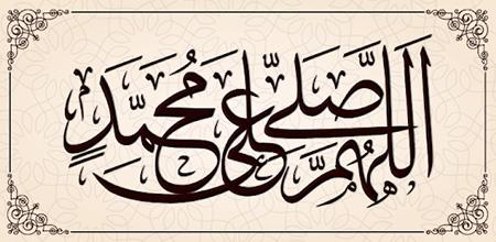 رباعیات صلوات بر حضرت محمد, متن صلوات محمدی
