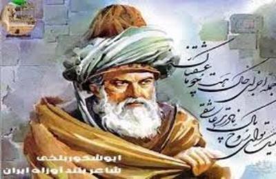 دیوان ابوشکور بلخی,عکسی از ابوشکور بلخی,منظومه شاعر ابوشکور بلخی