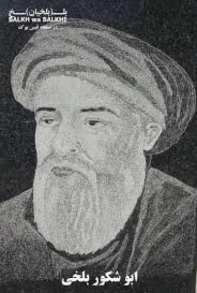 اشعار ابوشکور بلخی,آفرین نامه ابوشکور بلخی,آثار ابوشکور بلخی