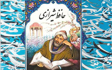 زندگینامه حافظ شیرازی,حافظ