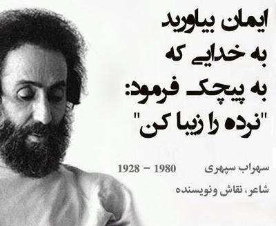 زندگینامه سهراب سپهری,بیوگرافی سهراب سپهری